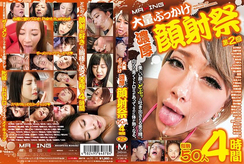 h_068mxsps00502 大量ぶっかけ濃厚顔射祭 第2回