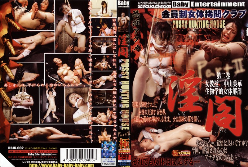 h_175dbik00002 恐淫アクメ 淫閣 PUSSY HUNTING HOUSE PartII