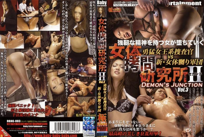 h_175dbng00003 女体拷問研究所 セカンド VOL.3