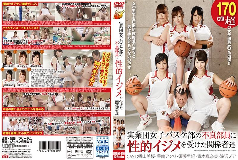 h_188nfdm00416 実業団女子バスケ部の不良部員に性的イジメを受けた関係者達