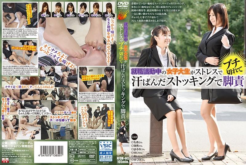 h_188nfdm00445 就職活動中の女子大生がストレスでブチ切れて汗ばんだストッキングで脚責