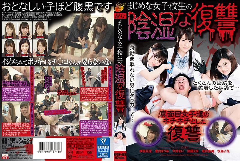 h_188nfdm00489 まじめな女子校生の陰湿な復讐