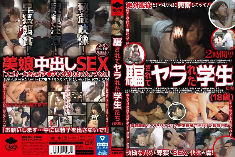 h_189goku00125 騙されてヤラれた学生たち(18歳)