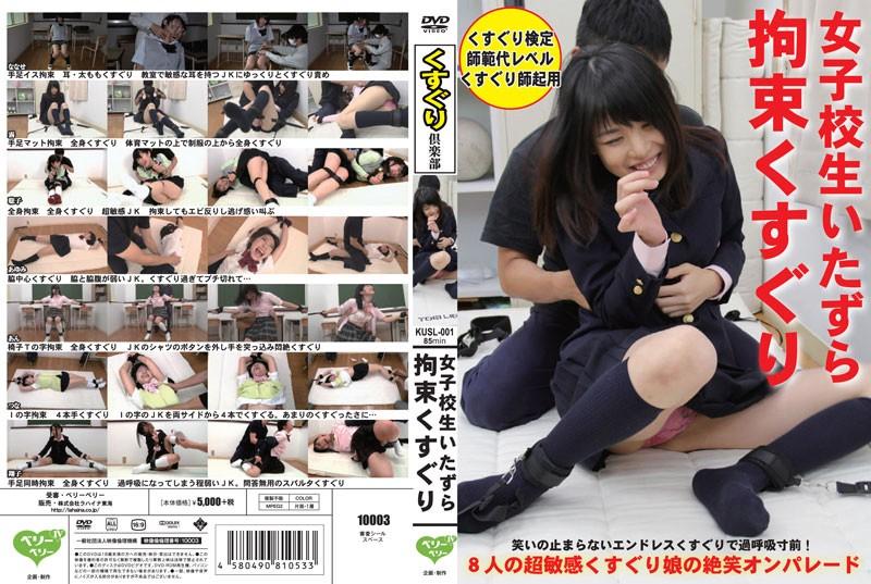 h_189kusl00001 女子校生いたずら拘束くすぐり