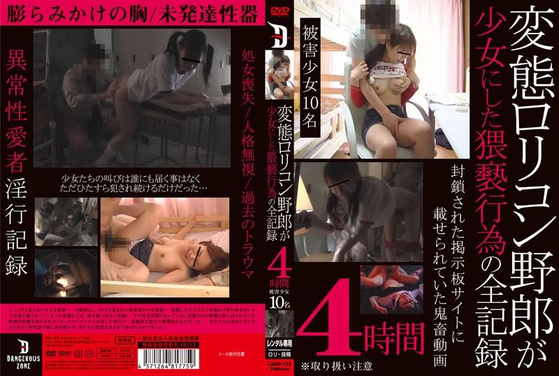 h_189laed00133 変態ロリコン野郎が少女にした猥褻行為の全記録 4時間