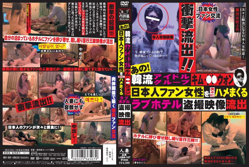 h_189lhbb00107 日本人ファン女性を次々にハメまくる ラブホテル盗撮映像流出
