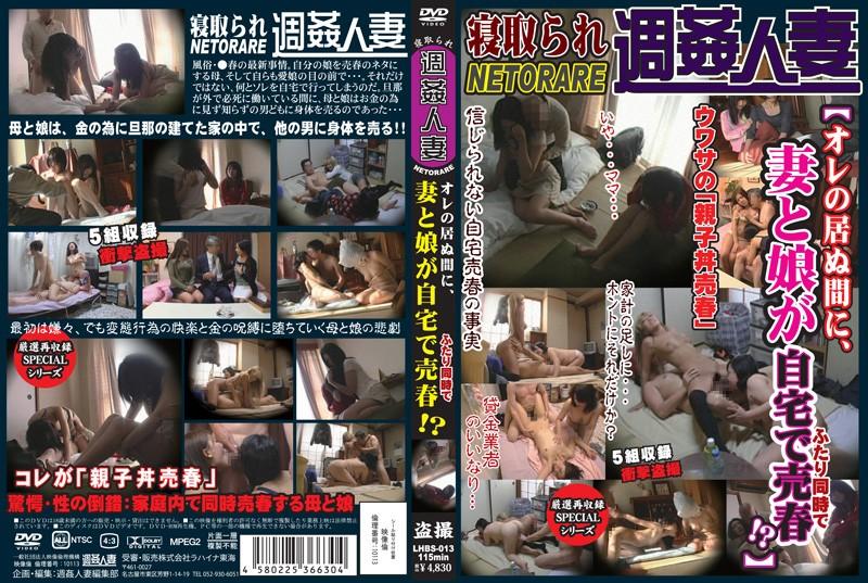 h_189lhbs00013 オレの居ぬ間に、妻と娘が自宅で売春!?
