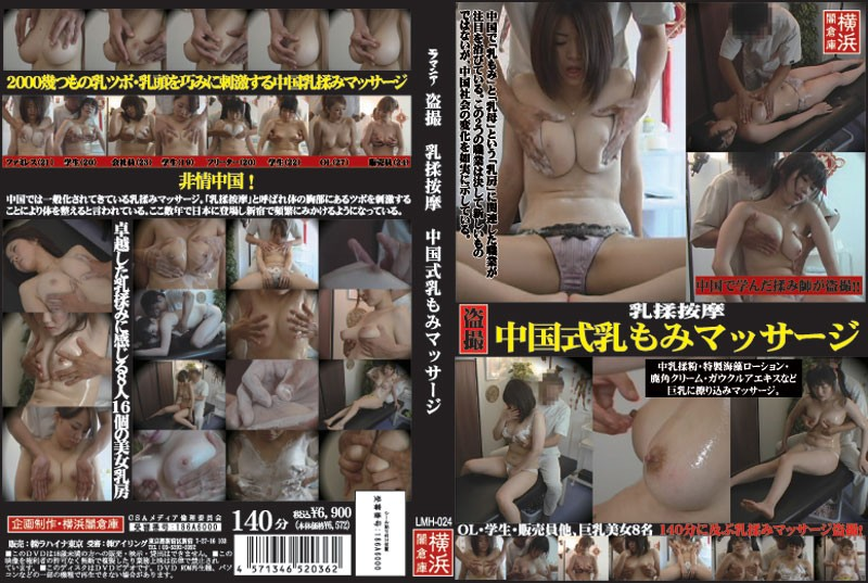 h_189lmh00024 盗撮 乳揉按摩 中国式乳もみマッサージ