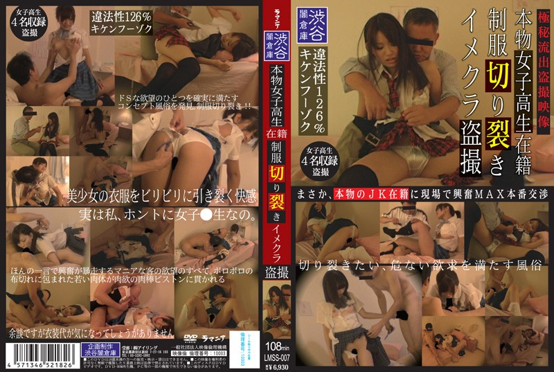 h_189lmss00007 本物女子校生在籍 制服切り裂きイメクラ 盗撮