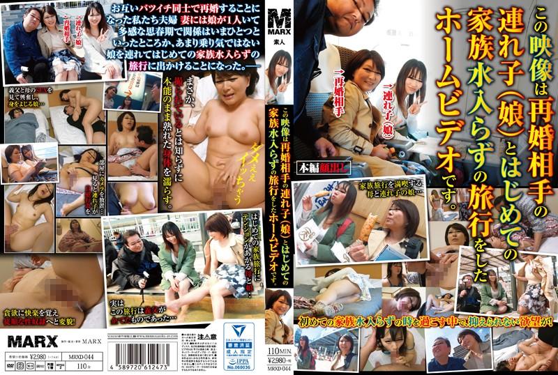 mrxd00044 この映像は再婚相手の連れ子[娘]とはじめての家族水入らずの旅行をしたホームビデオです。