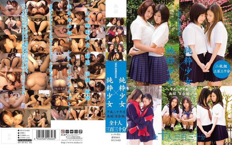 mucd00023 純粋少女×純粋少女 平成二十年度 無垢「百合編」