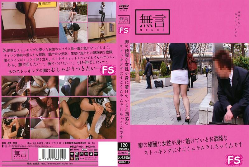 mugf00014 脚の綺麗な女性が身に着けているお洒落なストッキングにすごくムラムラしちゃうんです