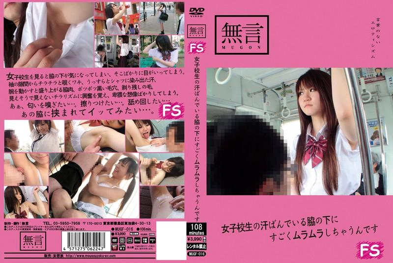 mugf00016 女子校生の汗ばんでいる脇の下にすごくムラムラしちゃうんです