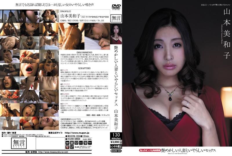 mugon00084 艶めかしい人妻といやらしいセックス 山本美和子