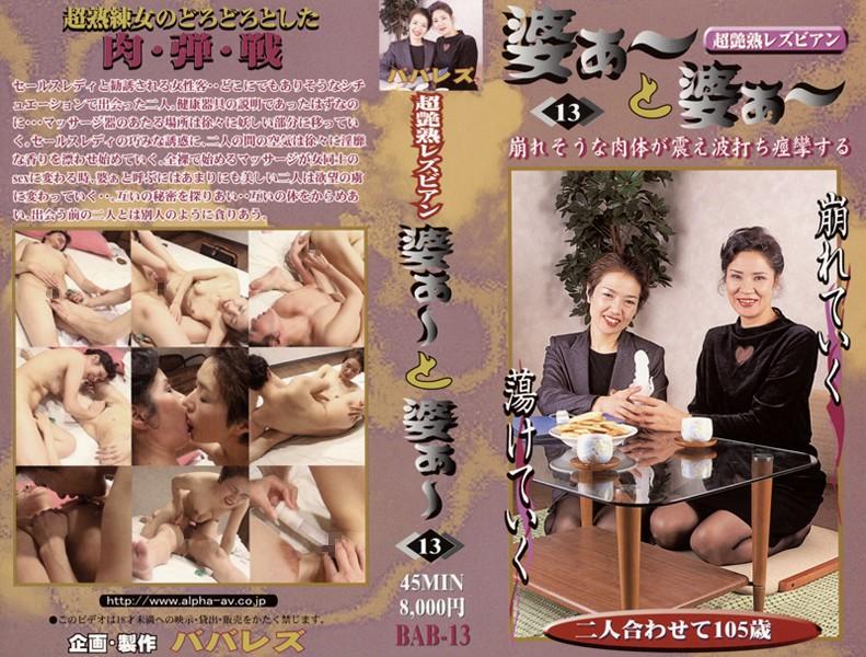 104bab00013 超艶熱レズビアン 婆ぁ~と婆ぁ~ 13海报9c