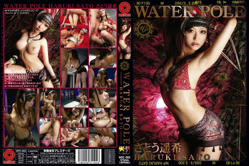 118wpc00005 WATER POLE 05 さとう遥希