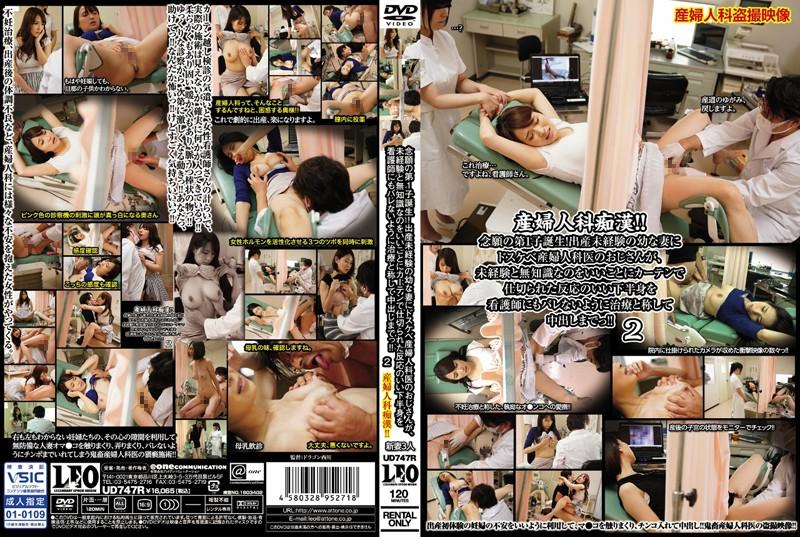 125ud00747r 産婦人科痴●!!念願の第1子誕生っ!