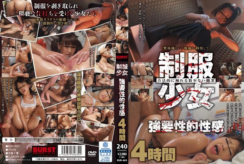 12bur00463 制服少女 強要性的性感 4時間