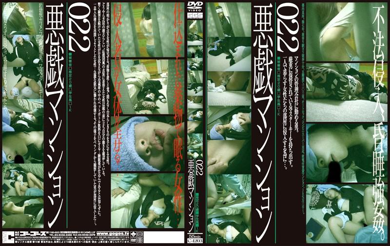 140c01203 悪戯マンション 022