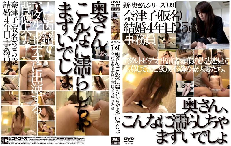 140c01299 新・奥さんシリーズ[09] 奥さん、こんなに濡らしちゃまずいでしょ