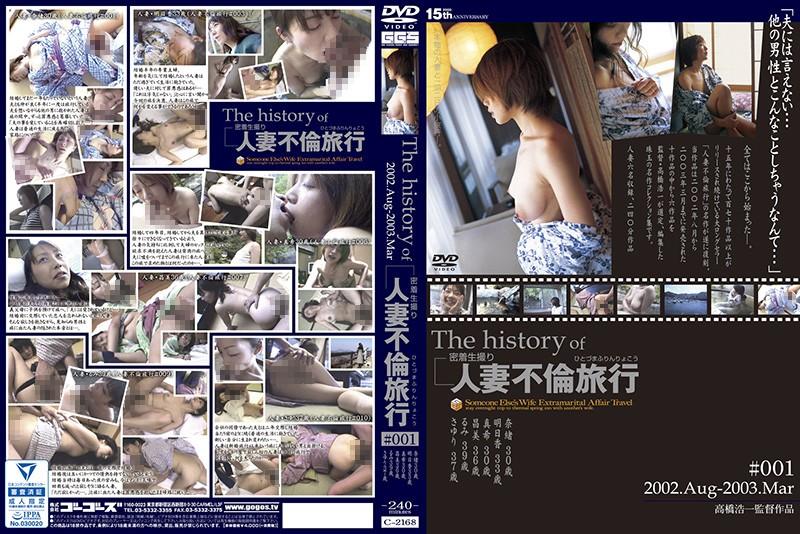 140c02168 History of 人妻不倫旅行 2002.Aug-2003.Mar #001