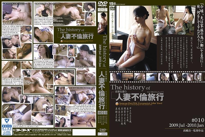 140c02253 The history of 人妻不倫旅行 #010