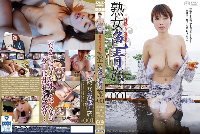 140c02374 熟女色情旅#001
