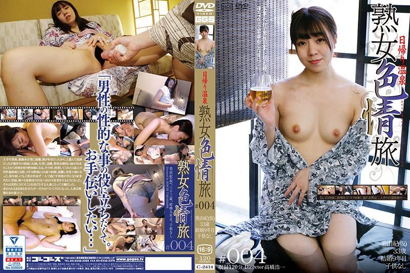 140c02414 熟女色情旅#004