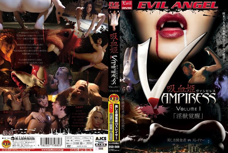 15dsd00569 吸血姫 Vampiress VOLUME 1「淫獣覚醒」~美しき捕食者VSスレイヤー~
