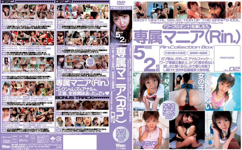 2aed00002 専属マニア(Rin.) VOL.2