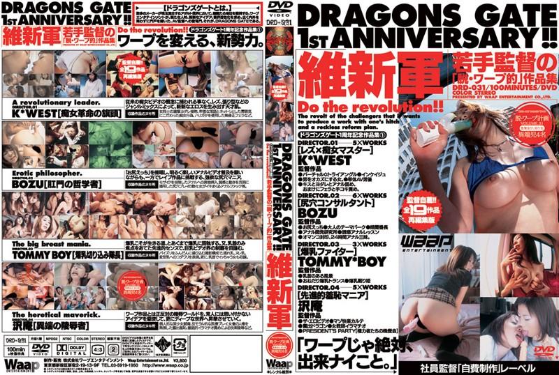 2drd00031 DRAGONS GATE 1st ANNIVERSARY!! [維新軍]