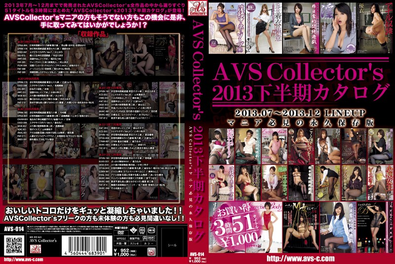 33avs00014 AVSCollector's2013下半期カタログ
