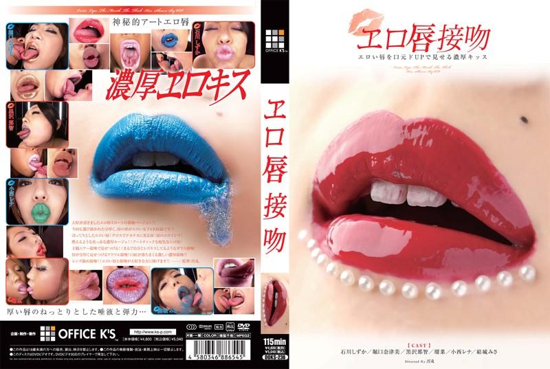 36doks00236 エロ唇接吻 エロい唇を口元ドUPで見せる濃厚キッス