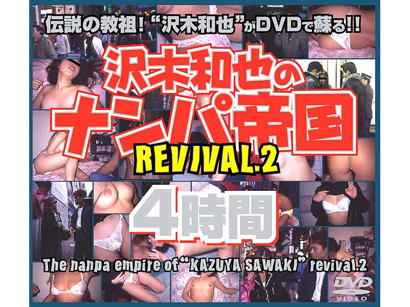 44bvd00005 沢木和也のナンパ帝国 REVIVAL.2