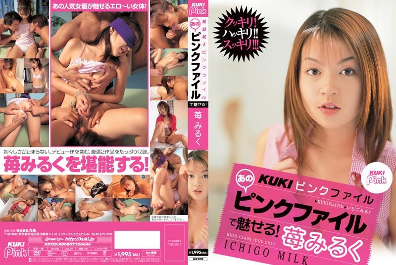 47kk00128 KUKIピンクファイル あのピンクファイルで魅せる! 苺みるく