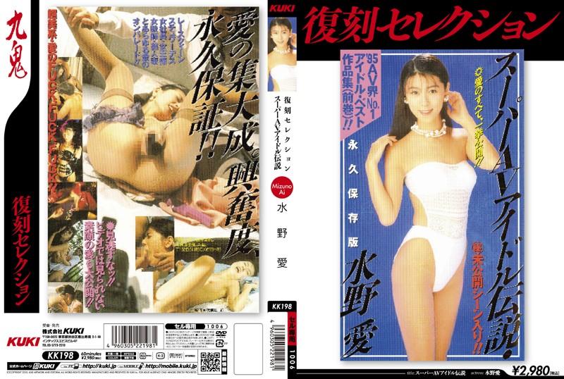 47kk00198 復刻セレクション スーパーAVアイドル伝説 水野愛