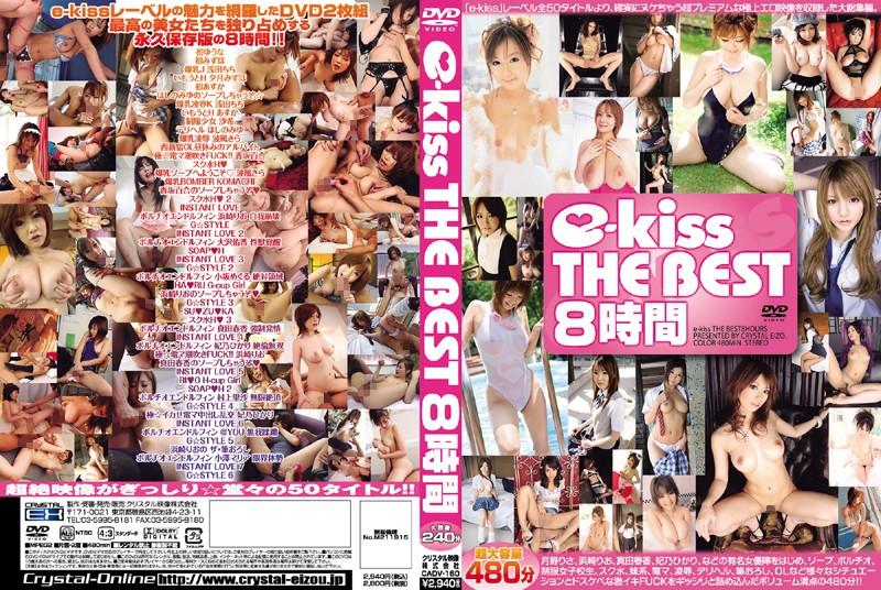 49cadv00160 e-kiss THE BEST 8時間