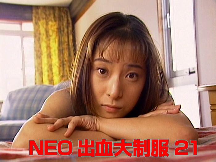 aa00687 NEO出血大制服21