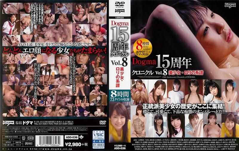 add00036 ドグマ 15周年クロニクル Vol.8 美少女・ロリの系譜