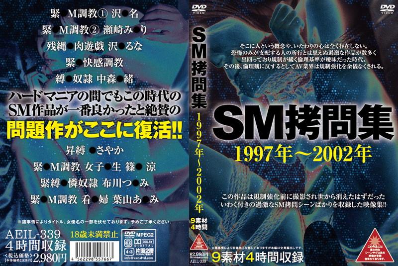 aeil00339 SM拷問集 1997年~2002年