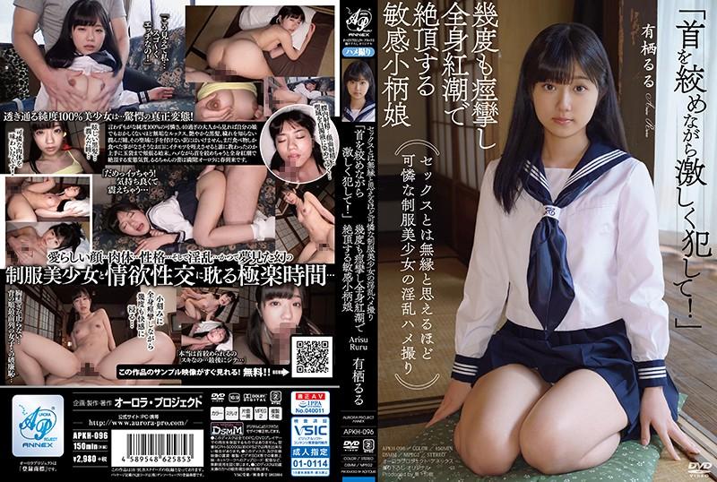 apkh00096 セックスとは無縁と思えるほど可憐な制服美少女の淫乱ハメ撮り
