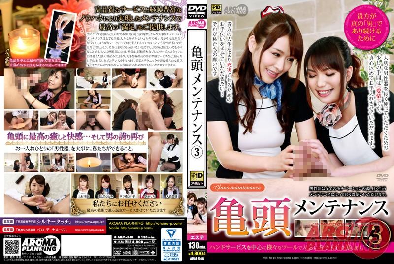 arm00548 亀頭メンテナンス 3