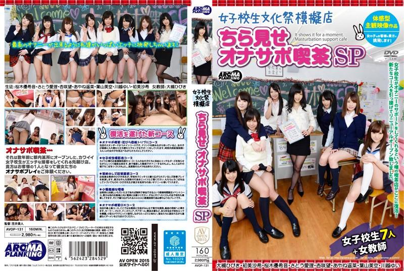 avop00131 女子校生文化祭模擬店 ちら見せオナサポ喫茶SP