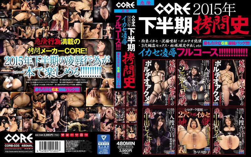 corb00035 CORE2015年 下半期拷問史 イカセ凌●フルコース!!!