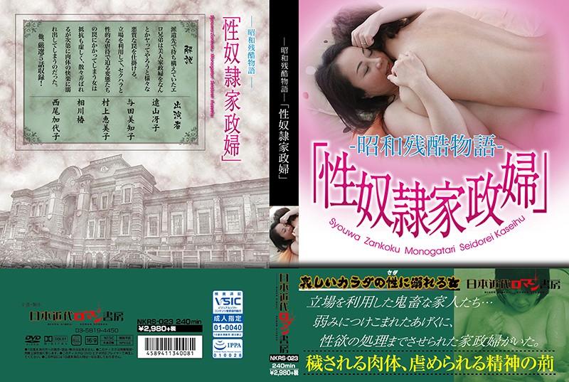h_1287nkrs00023 ―昭和残酷物語―「性奴●家政婦」