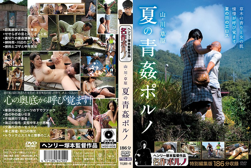 h_1300ftds00002 ヘンリー塚本 山・川・草原 夏の青姦ポルノ