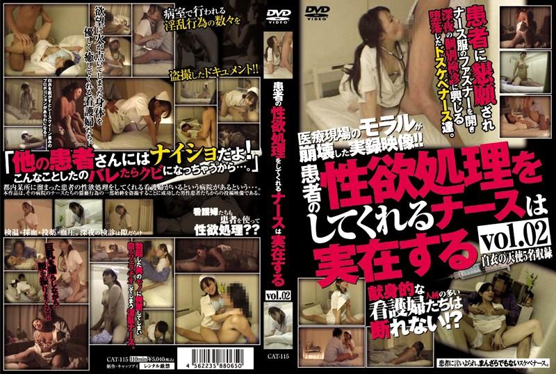 h_157cat00115 患者の性欲処理をしてくれるナースは実在する vol.02