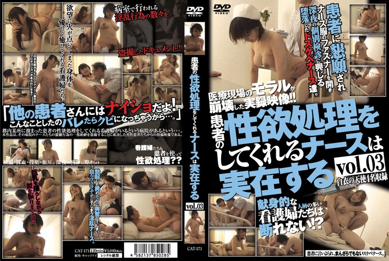 h_157cat00171 患者の性欲処理をしてくれるナースは実在する vol.03