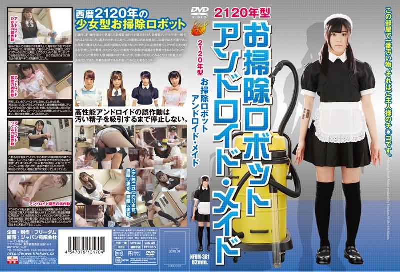 h_188nfdm00381 2120年型 お掃除ロボット アンドロイド・メイド