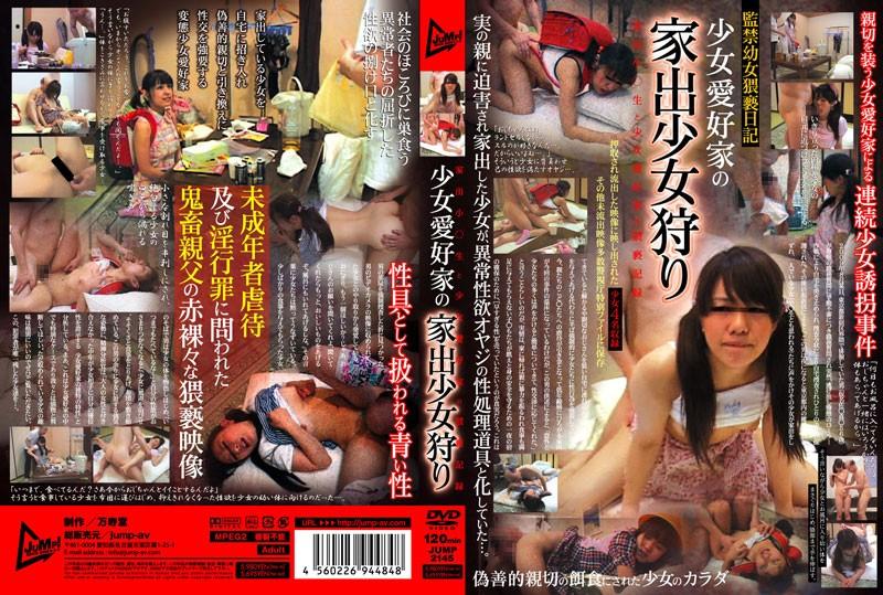 h_227jump02145 少女愛好家の家出少女狩り